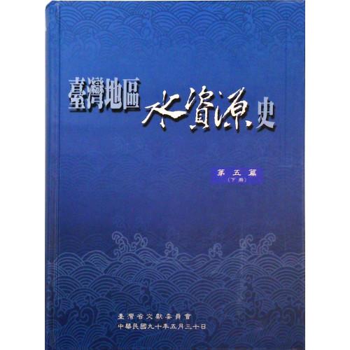 台灣地區水資源史(5下)(精)