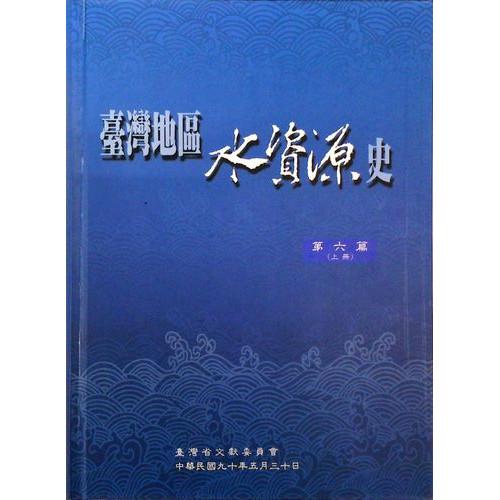 台灣地區水資源史(6上)(精)