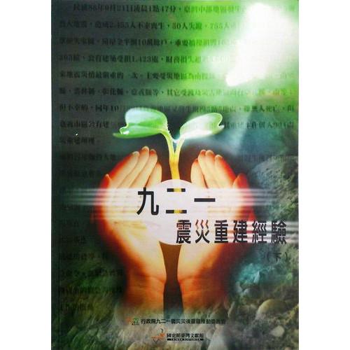 921震災重建經驗(下)(中文版)