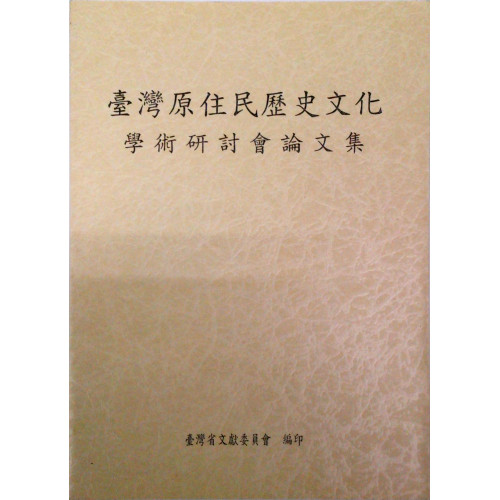 台灣原住民歷史文化學術研討會論文集