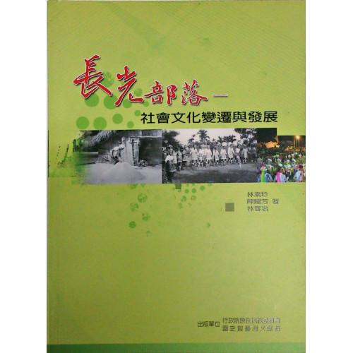 長光部落:社會文化變遷與發展