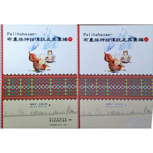 Palihabasan-布農族神話傳說及其彙編(上/下不分售)
