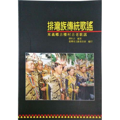 排灣族傳統歌謠-來義鄉古樓村古老歌謠