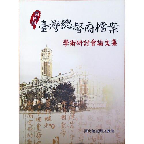 第四屆台灣總督府檔案學術研討會論文集