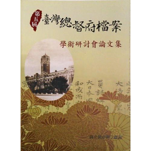 第五屆台灣總督府檔案學術研討會論文集