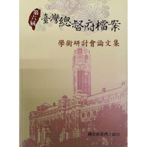第六屆台灣總督府檔案學術研討會論文集