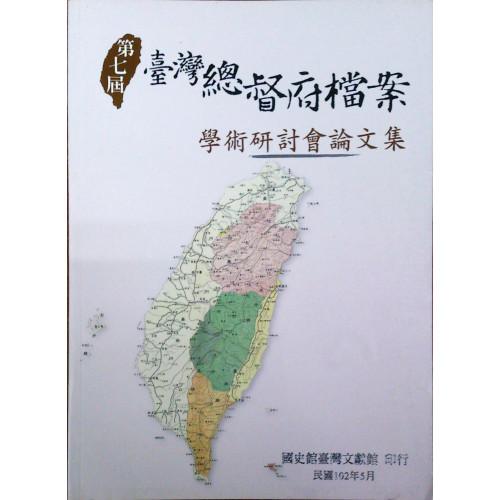 第七屆台灣總督府檔案學研討會論文集