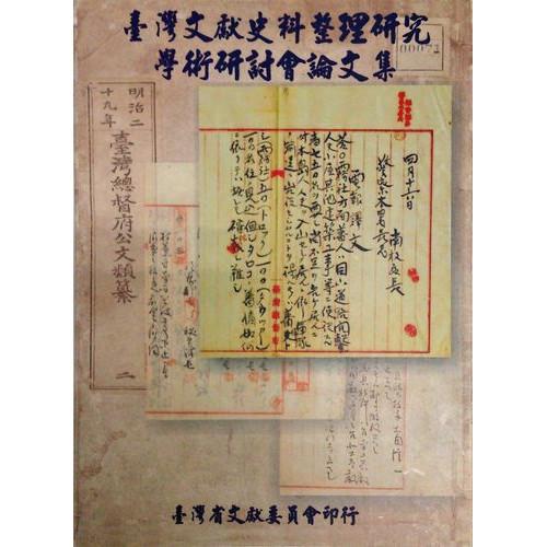 台灣文獻史料整理研究學術研討會論文集