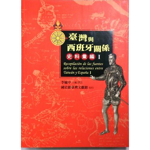 台灣與西班牙關係史料彙編(1)