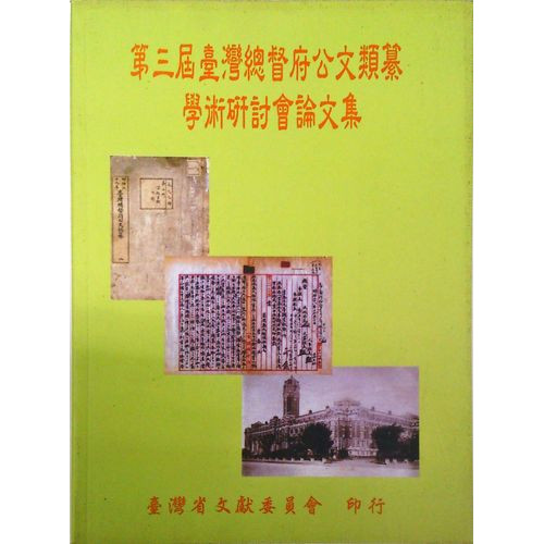 第三屆台灣總督府公文類纂學術研討會論文集
