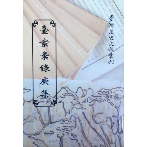 台案彙錄(庚集)(上冊)