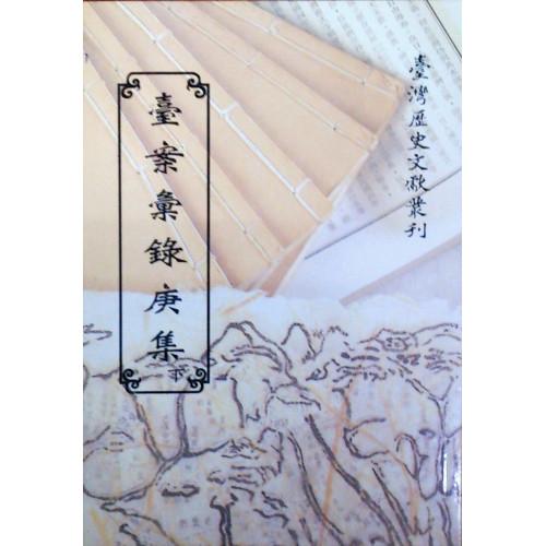 台案彙錄(庚集)(下冊)