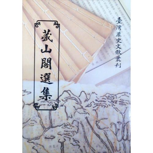 藏山閣選集