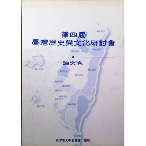 第四屆台灣歷史與文化研討會論文集
