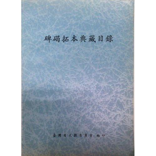 碑碣拓本典藏圖書目錄