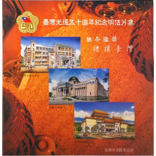 慶祝台灣光復五十週年紀念明信片集