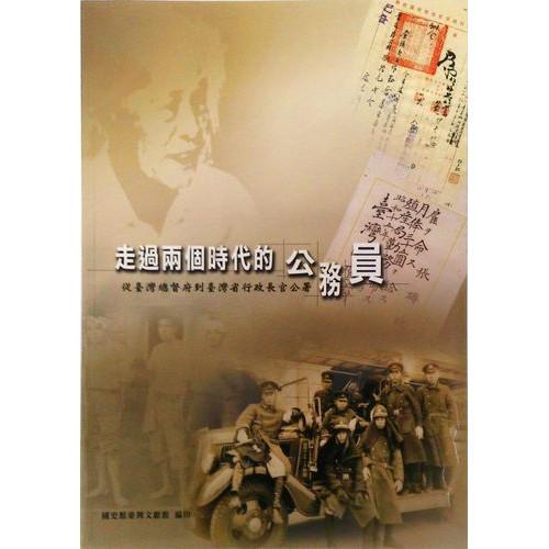 走過兩個時代的公務員:從台灣總督府到台灣省行政長官公署