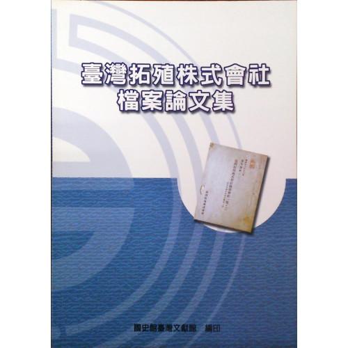 台灣拓殖株式會社檔案論文集