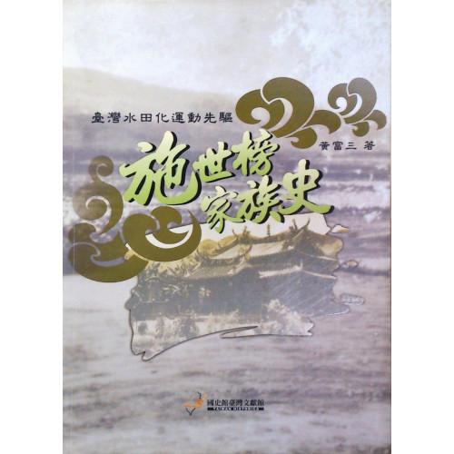 台灣水田化運動先驅:施世榜家族史