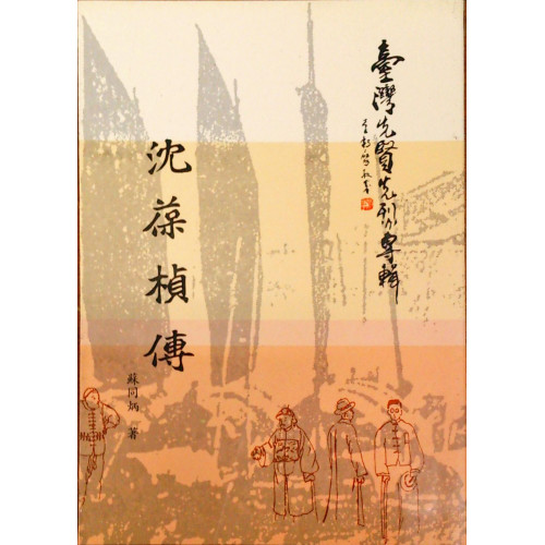 台灣先賢先烈專輯:沈葆禎傳