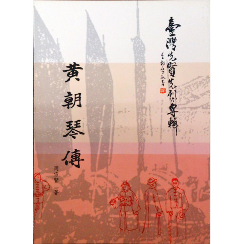 台灣先賢先烈專輯:黃朝琴傳