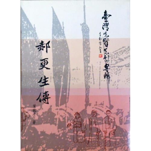 台灣先賢先烈專輯:郝更生傳