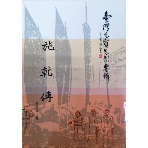 台灣先賢先烈專輯:施乾傳