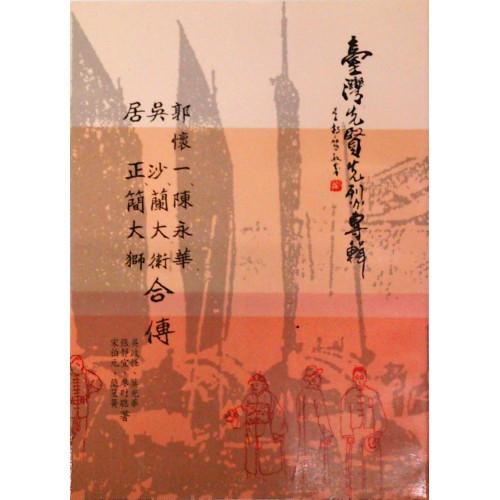 台灣先烈先賢傳記:郭懷一、陳永華、吳沙、居正、蘭大衛、簡大獅