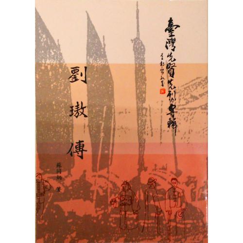 台灣先賢先烈專輯:劉璈傳