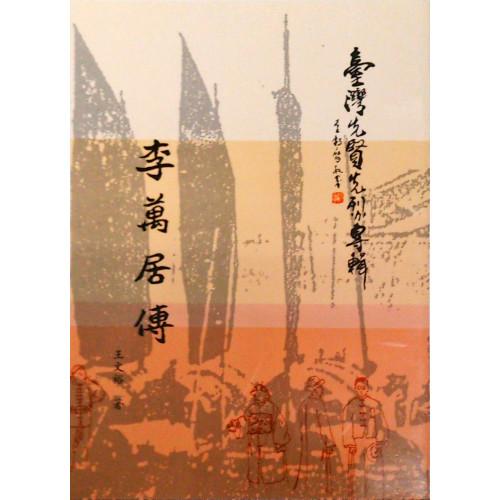 台灣先賢先烈專輯:李萬居傳