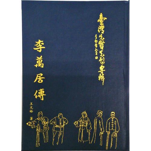台灣先賢先烈專輯:李萬居傳精裝