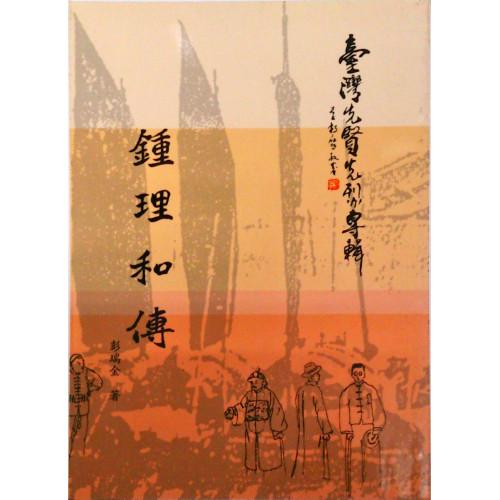 台灣先賢先烈專輯:鍾理和傳
