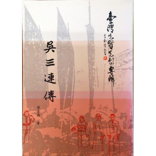 台灣先賢先烈專輯:吳三連傳