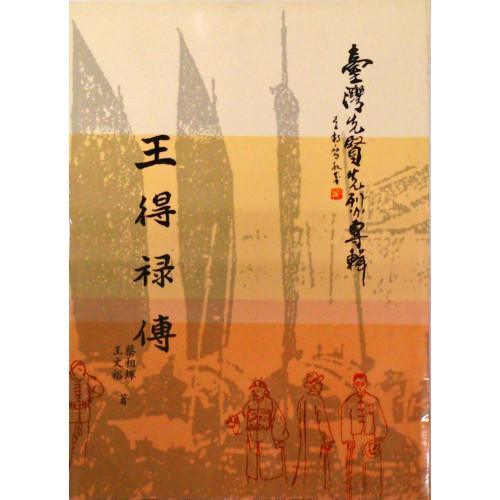 台灣先賢先烈專輯:王得祿傳