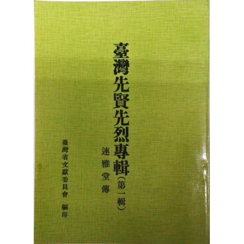 台灣先賢先烈專輯:第一輯(連雅堂傳)