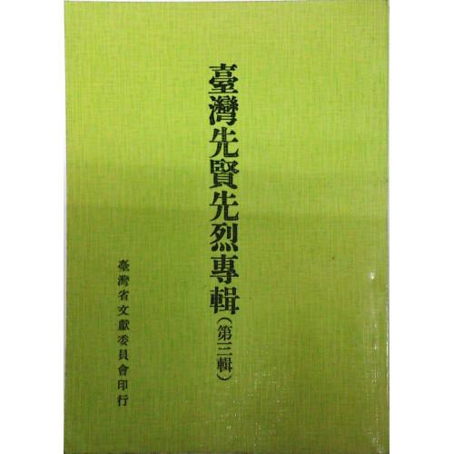 台灣先賢先烈專輯:第三輯(郭懷一等傳)