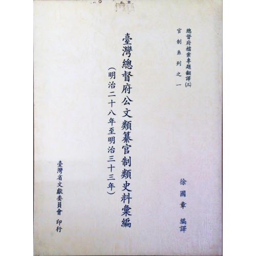 台灣總督府公文類纂官制類史料彙編(1)(明治28-33)