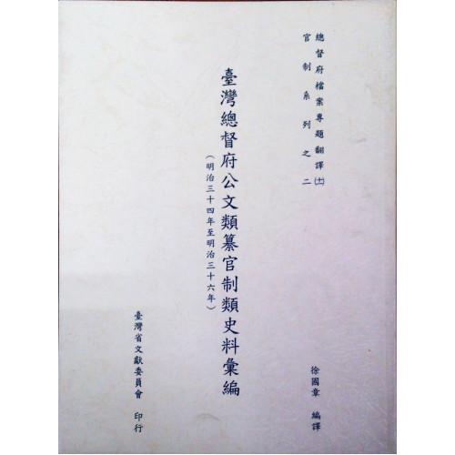 台灣總督府公文類纂官制類史料彙編(2)(明34-36年)
