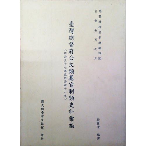 台灣總督府公文類纂官制類史料彙編(3)(明37-41)