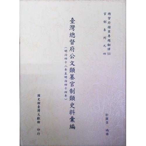 台灣總督府公文類纂官制類史料彙編(4)(明42-44)