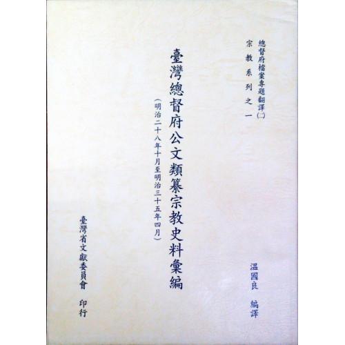 台灣總督府公文類纂宗教史料彙編(1)(明28.10-明35.4)