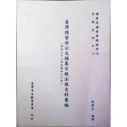 台灣總督府公文類纂宗教法規史料彙編(3)(明28-昭和20)