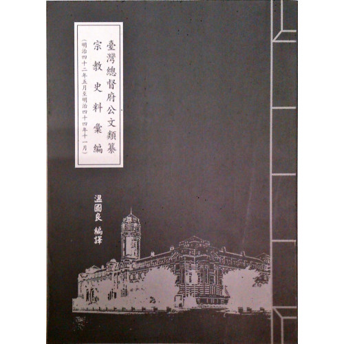 台灣總督府公文類纂宗教史料彙編(5)(明42.5--44.11)