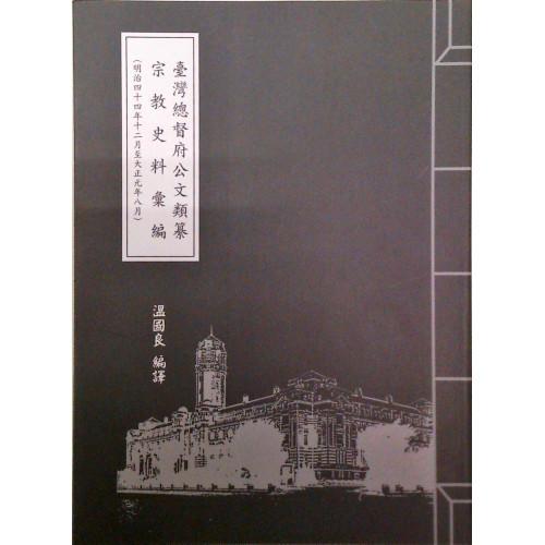 台灣總督府公文類纂宗教史料彙編(6)(明44.12--大正1.8)