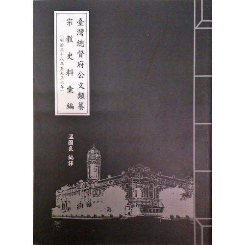 台灣總督府公文類纂宗教史料彙編(8)(明治三十八年至大正六年)