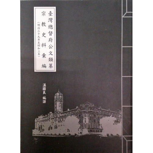 台灣總督府公文類纂宗教史料彙編(9)(明治三十九年至昭和三年)