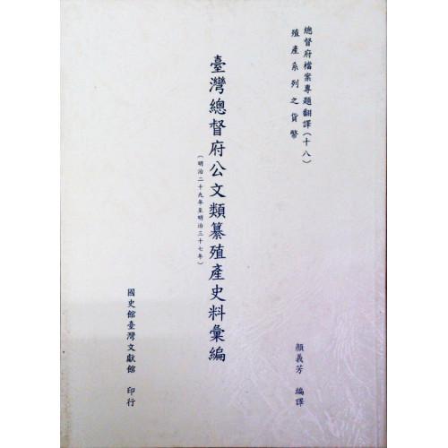 台灣總督府公文類纂殖產史料彙編(明治29年至37年)