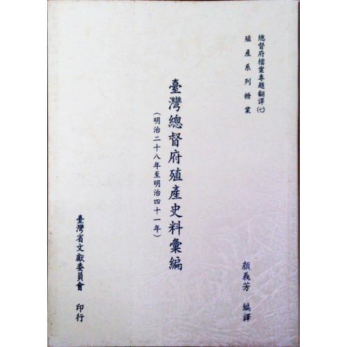 台灣總督府公文類纂殖產史料彙編(明治28-41年)