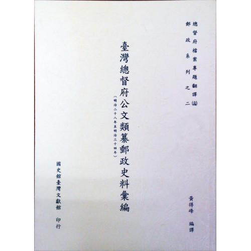 台灣總督府公文類纂郵政史料彙編(明治28年至34年)