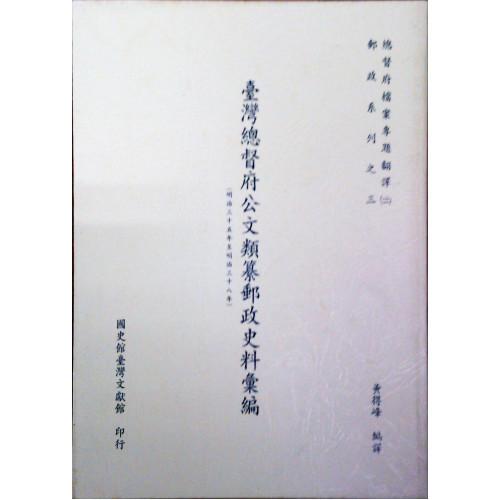 台灣總督府公文類纂郵政史料彙編(3)(明35-38年)